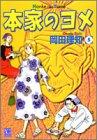 本家のヨメ (5) (オフィスユーコミックス)