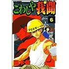 こわしや我聞 6 (少年サンデーコミックス)