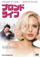 ブロンド・ライフ [DVD]