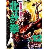 北斗の拳 12 (愛蔵版コミックス)