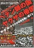 ペテン師の国 ヤクザの帝国 バブルの暗黒編―政・官・財・ヤクザが日本を吸い尽くすの詳細を見る