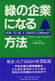 緑の企業になる方法