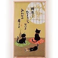 【まとめ 3セット】 ライフエイド 「ひとりじゃないよ」猫のメッセージのれん 808723