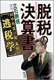 脱税の決算書 田中角栄~堤義明の逃税学