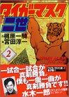 タイガーマスク二世(2)<完> (講談社漫画文庫)