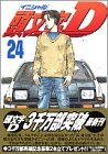 頭文字D(24) (ヤンマガKCスペシャル) 画像