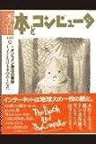 季刊・本とコンピュータ (5(1998年夏号))