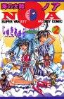 海の大陸NOA 第2巻 (コミックボンボン)