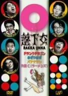 落下女 [DVD]