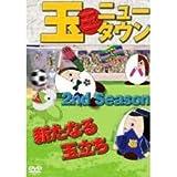玉ニュータウン 2nd Season 新たなる玉立ち 特別版 [DVD]