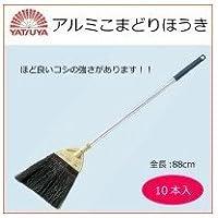 八ツ矢工業(YATSUYA) アルミこまどりほうき×10本 20555