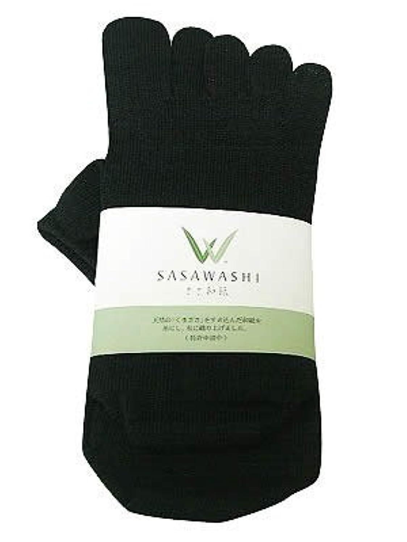 アデレードバラバラにするホールドささ和紙 メンズ5本指靴下 ブラック