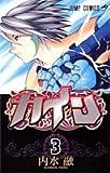 カイン 3 (ジャンプコミックス)