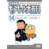 よりぬき キテレツ大百科 Vol.14 「勉三さん編2(恋物語編)」 [DVD]