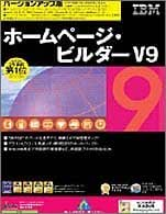 SOURCENEXT selection IBM ホームページ・ビルダー V9 バージョンアップ版 10万本限定 Paintgraphic付き特別版 説明扉付き辞書ケース版