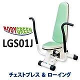 【アイソキネティックトレーニングマシン】ボディグリーン BODYGREEN / LGS01J チェストプレス & ローイング
