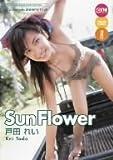 戸田れい/Sun Flower [DVD]