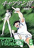 キャプテン翼 (ワールドユース編8) (集英社文庫―コミック版)