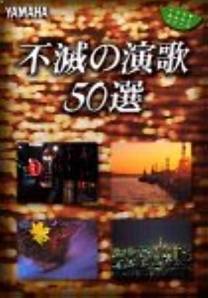 真空プロトタイプ波紋不滅の演歌50選