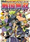 コミック 戦国無双 サムライウォーズ Vol.4 (Koei game comics)の詳細を見る