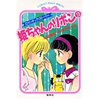 姫ちゃんのリボン〈3〉 (コバルト文庫)