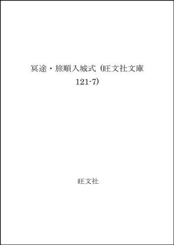 冥途・旅順入城式 (旺文社文庫 121-7)の詳細を見る