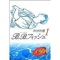 B.B.フィッシュ 1 (集英社文庫)