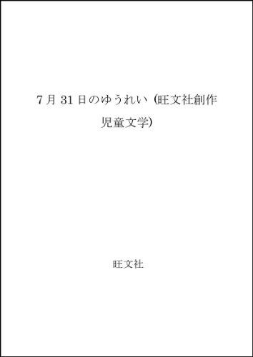 7月31日のゆうれい (旺文社創作児童文学)の詳細を見る