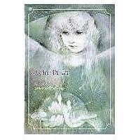 妖精物語―実在する妖精世界 (TEN BOOKS)