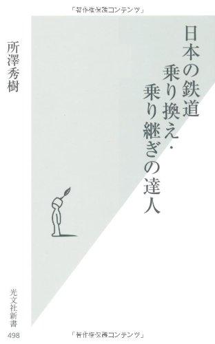 日本の鉄道 乗り換え・乗り継ぎの達人 (光文社新書)の詳細を見る