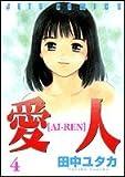 愛人 4 (ジェッツコミックス)