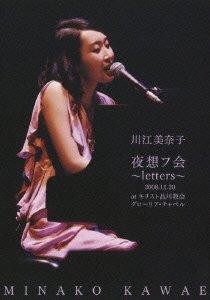 夜想フ会~letters~2008.11.20 at キリスト品川教会 グローリア・チャペル [DVD]