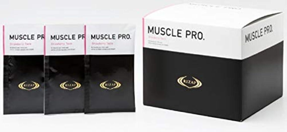 コテージ子羊シソーラスライザップ MUSCLE PRO 780g (26g×30袋) ストロベリー風味 プロテイン