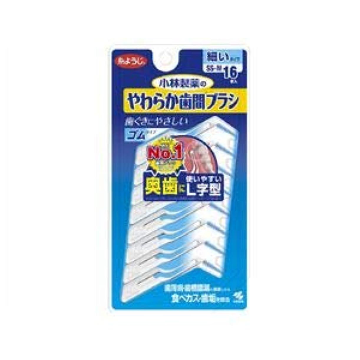 セミナーヒロイック慢な(まとめ)小林製薬 やわらか歯間ブラシL字SS-Mサイズ16本入 【×5点セット】