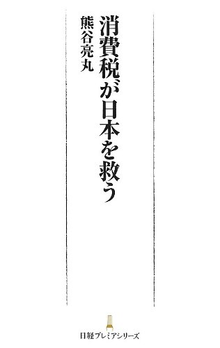 消費税が日本を救う (日経プレミアシリーズ)