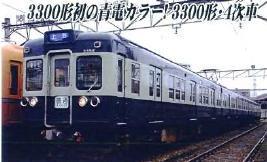 Nゲージ A7678 京成3300形 更新車 復活青電塗装 4両セット