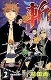斬 2 (ジャンプコミックス)