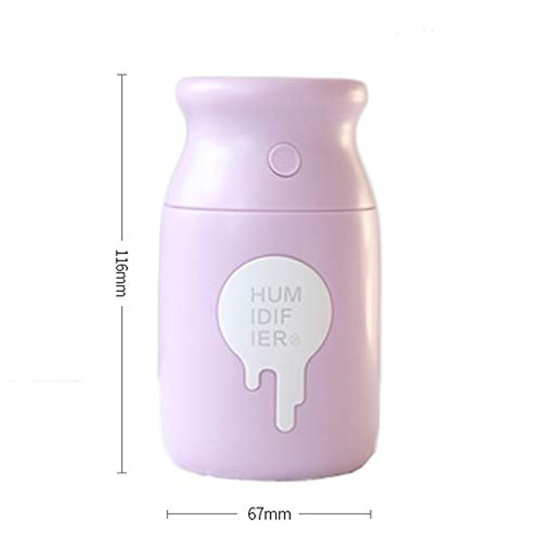加湿器180ミリリットルミニポータブルミルクボトル形状usbナイトライト超音波加湿空気加湿器用ホーム/オフィス/車 実用加湿器 (色 : 紫の)