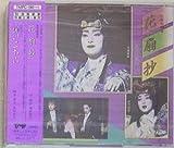 天海祐希・麻乃佳世 月組1993年CD 花扇抄/扉のこちら/ミリオン・ドリーブ 宝塚