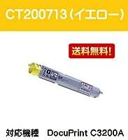 ゼロックス トナーカートリッジCT200713 イエロー 純正汎用品