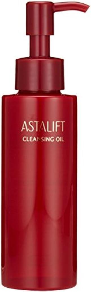 化粧アドバイス最近アスタリフト クレンジングオイル 120ml