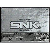 ファミ通DVDビデオ SNKのすべて