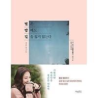 韓国書籍 AOAのミナではなく普通の青年クォン・ミナの率直な話 「星は夜にも道を失わない:SPECIAL EDITION」(一般版)