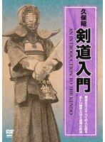 剣道入門<久保昭> 【剣道具・DVD】...