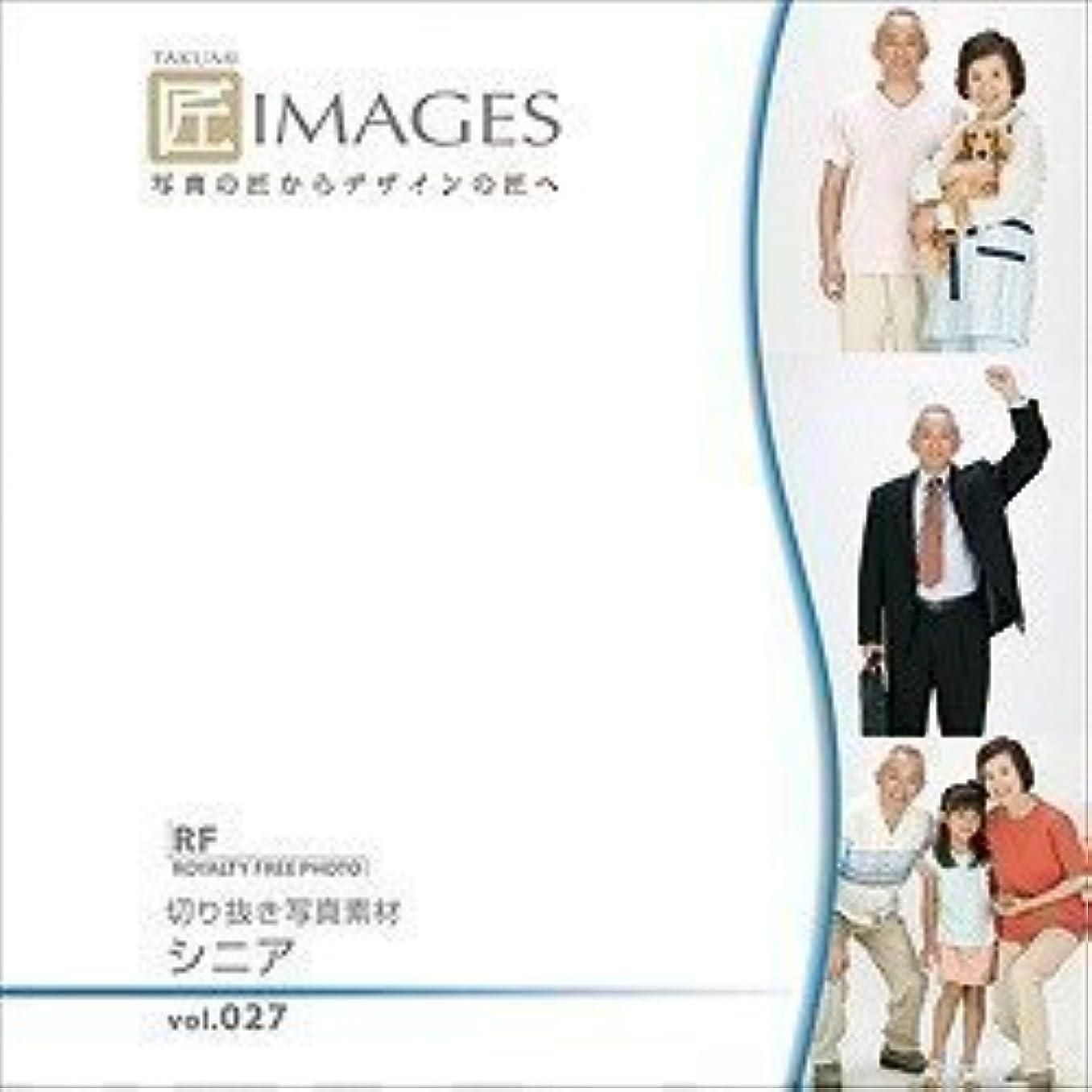 幻滅読みやすさ誓約匠IMAGES Vol.027 切り抜き写真素材 シニア
