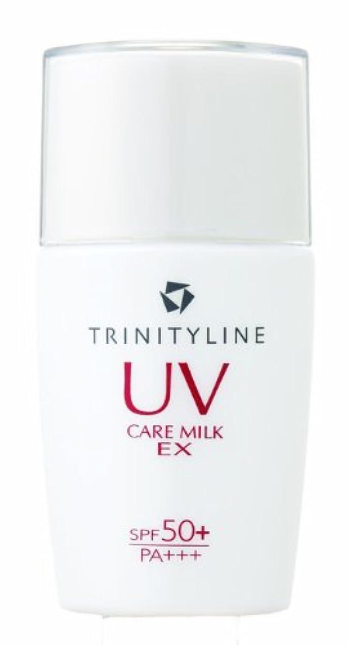 下位調停する対抗トリニティーライン / UVケア ミルクEX <UVケア>
