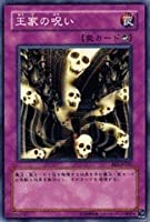 【遊戯王シングルカード】 《ビギナーズ・エディション2》 王家の呪い ノーマル be2-jp241