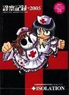 診察記録-2005 [DVD](在庫あり。)