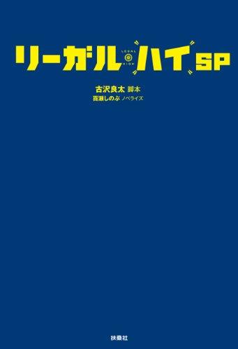 リーガル・ハイ SP (フジテレビBOOKS)