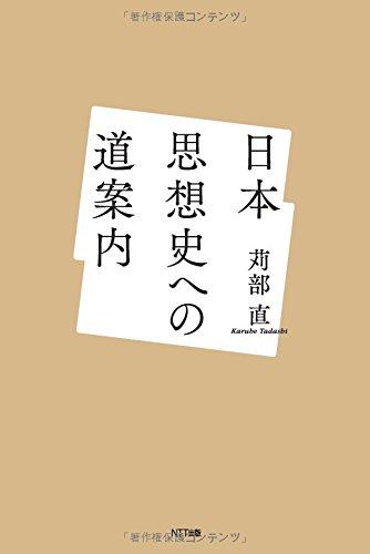 日本思想史への道案内の詳細を見る